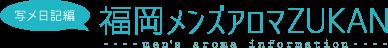 福岡メンズアロマZUKAN -写メ日記編-