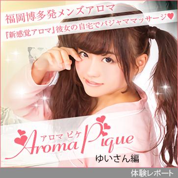 AROMA PIQUE~アロマピケ~体験レポート